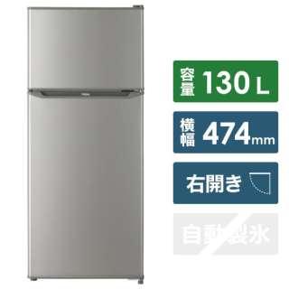 《基本設置料金セット》 JR-N130A-S 冷蔵庫 Haier Think Series シルバー [2ドア /右開きタイプ /130L]