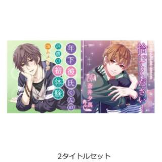 あさぎ夕:蒼井夕真:年下彼氏くんの戸惑い初体験 【CD】