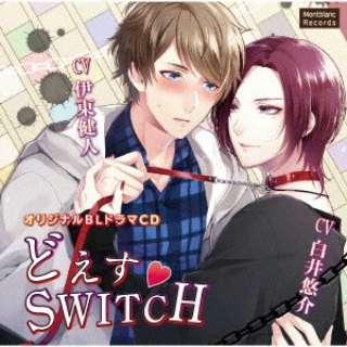 伊東健人:どえす SWITCH 【CD】