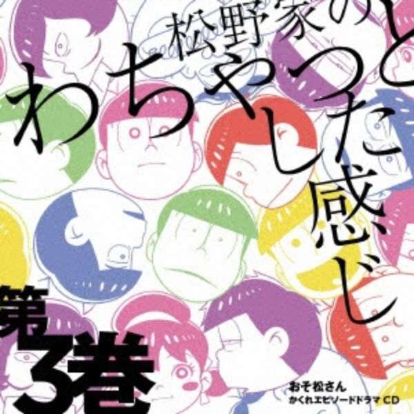 ドラマCD)/ おそ松さん かくれエピソードドラマCD 松野家のわちゃっと ...