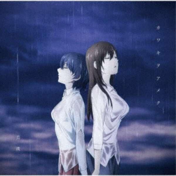 美波/ カワキヲアメク アニメ盤 【CD】