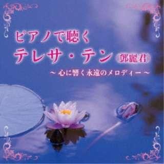 Kaoru Sakuma/ ピアノで聴くテレサ・テン ~心に響く永遠のメロディー~ 【CD】