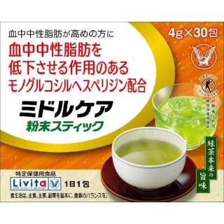 【特定保健用食品(トクホ)】ミドルケア粉末スティック4gx30包