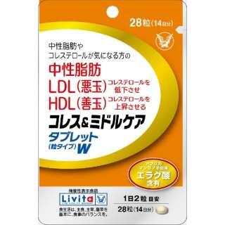 【機能性表示食品】 コレス&ミドルケアタブレット 粒タイプ W (28粒)