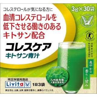 【特定保健用食品(トクホ)】コレスケアキトサン青汁3gx30袋
