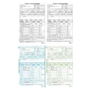 源泉徴収票 (H30年/A4単票)  1000枚 (500セット) AC2530