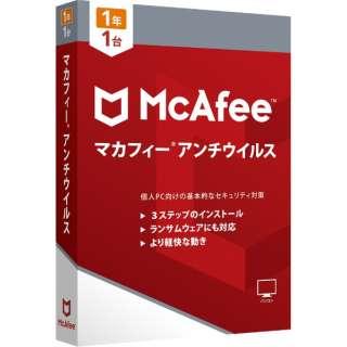 マカフィー アンチウイルス 1年版 [Windows用]
