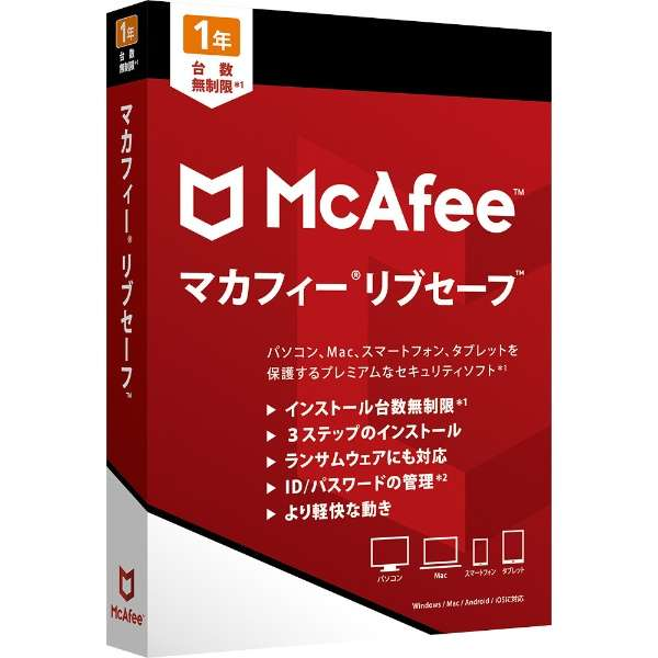 マカフィー リブセーフ 1年版 [Win・Mac・Android・iOS用]