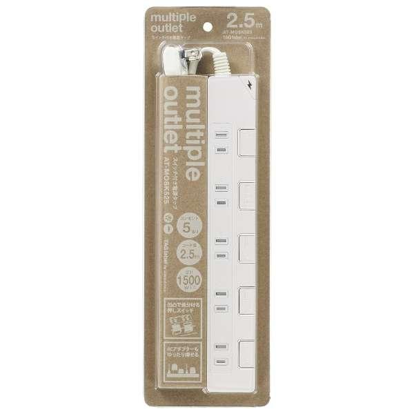 スイッチ付き電源タップ multiple outlet AT-MOSK5(25) ホワイト [2.5m /5個口]