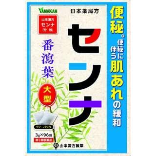 【第(2)類医薬品】 日局 センナ(ティーバッグ 3g×96包)〔便秘薬〕