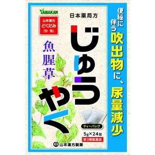 【第3類医薬品】 日局 ジュウヤク(ティーバッグ 5g×24包)〔便秘薬〕