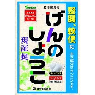 【第3類医薬品】 日局 ゲンノショウコ(ティーバッグ 3.3g×32包)〔整腸剤〕