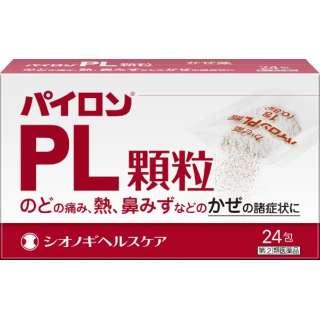 【第(2)類医薬品】 パイロンPL顆粒(24包)