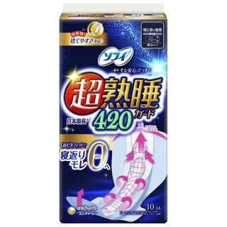 ソフィ 超熟睡ガード ワイドG 420 (特に多い夜用 羽つき 42cm 10枚)
