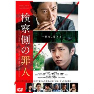 検察側の罪人 通常版 【DVD】