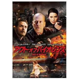 アクト・オブ・バイオレンス 【DVD】