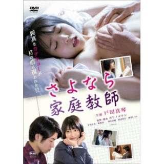 さよなら家庭教師 【DVD】