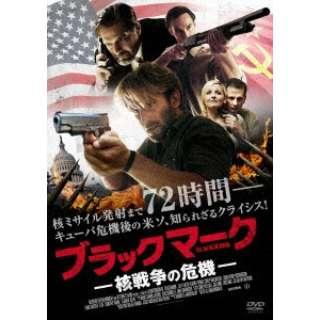 ブラックマーク 核戦争の危機 【DVD】 ハピネット Happinet 通販 ...