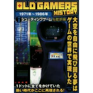 OLD GAMERS HISTORY 8