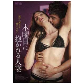 木曜日に抱かれる人妻 【DVD】