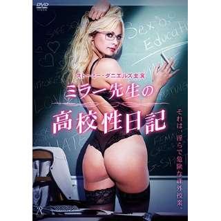 ミラー先生の高校性日記 【DVD】