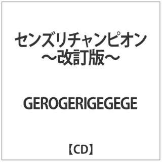 ザ・ゲロゲリゲゲゲ/ センズリチャンピオン-改訂版- 【CD】