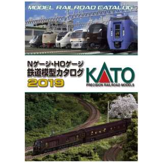 【Nゲージ】25-000 KATO Nゲージ・HOゲージ鉄道模型カタログ 2019