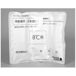 ワインスーツ用蓄冷剤(8℃用) HPTW8