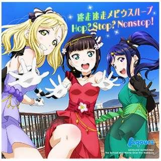Aqours/ ラブライブ!サンシャイン!! The School Idol Movie Over the Rainbow 挿入歌:逃走迷走メビウスループ/Hop? Stop? Nonstop! 【CD】