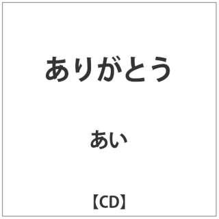 あい:ありがとう 【CD】