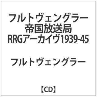 フルトヴェングラー:フルトヴェングラー 帝国放送局RRGアーカイヴ1939-45 【CD】