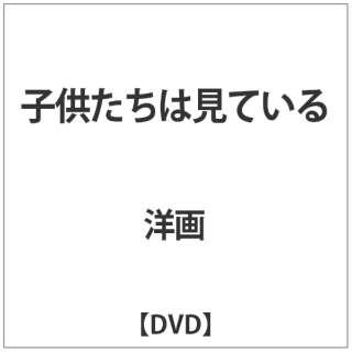子供たちは見ている 【DVD】