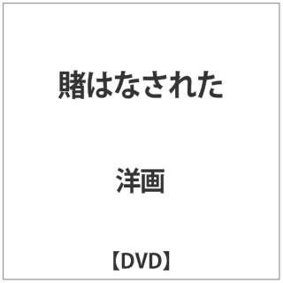 賭はなされた 【DVD】