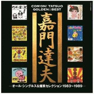 嘉門達夫/ ゴールデン☆ベスト 嘉門達夫 オールシングルス&爆笑セレクション1983~1989 【CD】