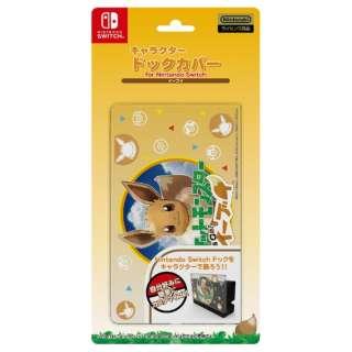 キャラクタードックカバー for Nintendo Switch イーブイ P109 【Switch】
