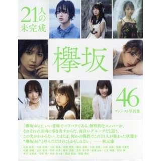 欅坂46ファースト写真集 『21人の未完成』