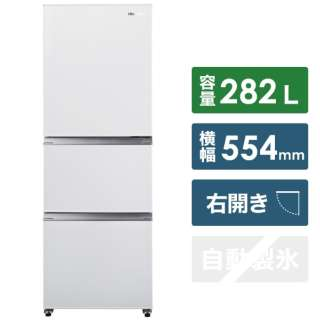 HR-D2801W 冷蔵庫 ホワイト [3ドア /右開きタイプ /282L] [冷凍室 68L]《基本設置料金セット》