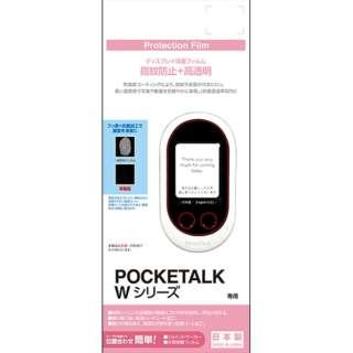 POCKETALK Wシリーズ用 フィルム 高光沢+指紋防止 BKS073PTLKF