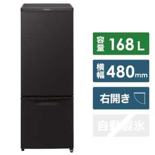 《基本設置料金セット》 NR-B17BW-T 冷蔵庫 マットビターブラウン [2ドア /右開きタイプ /168L]