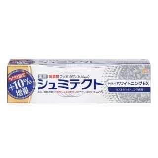シュミテクト 歯磨き粉 やさしくホワイトニング 増量品 99g