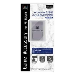 PSクラシック用 USB ACアダプタ SASP-0487