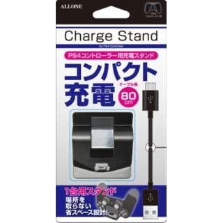 PS4コントローラー用 充電スタンド ALG-P4CCS 【PS4】