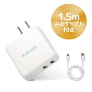 [Type-C] ケーブル一体型AC充電器 3.6A出力 USB-Aメス2ポート おまかせ充電搭載 ホワイト MPA-ACC08WH
