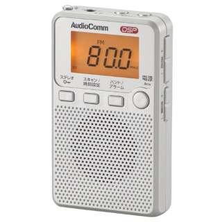 RAD-P2229S 携帯ラジオ AudioComm シルバー [AM/FM /ワイドFM対応]