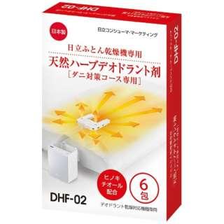 日立ふとん乾燥機ダニ対策専用 天然ハーブデオドラント剤(6包入) DHF-02
