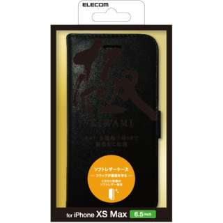 iPhoneXS Max ソフトレザーカバー プレミアム極み 磁石付 PMCA18DPLFYKBK ブラック