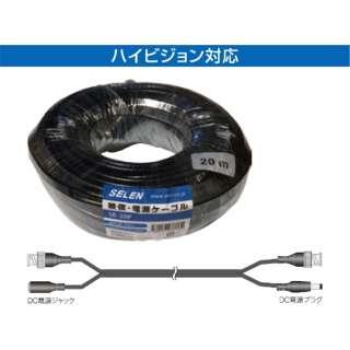 監視カメラ用 映像・電源ケーブル20m(フルHD・フルハイビジョン対応 ) SE20F