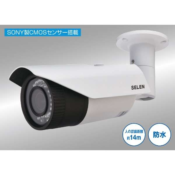 フルハイビジョン 赤外線投光器内蔵防水型AHDカメラ SAHG272