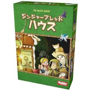 ジンジャーブレッドハウス 日本語版