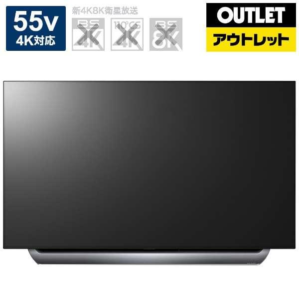 【アウトレット品】 有機ELテレビ[55V型 /4K対応] OLED TV(オーレッド・テレビ)  OLED55C8PJA 【生産完了品】